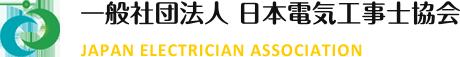 第一種電気工事士、第二種電気工事士などの資格受験対策 日本電気工事士協会